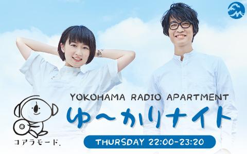 YOKOHAMA RADIO APARTMENT 「ゆ~かりナイト」