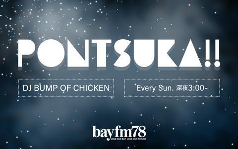 PONTSUKA!!