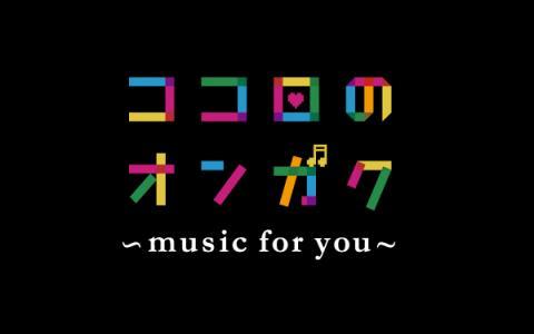ココロのオンガク~music for  you~