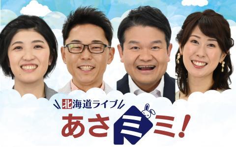 北海道ライブ あさミミ!