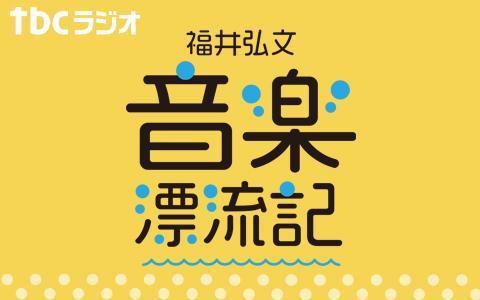 福井弘文 音楽漂流記