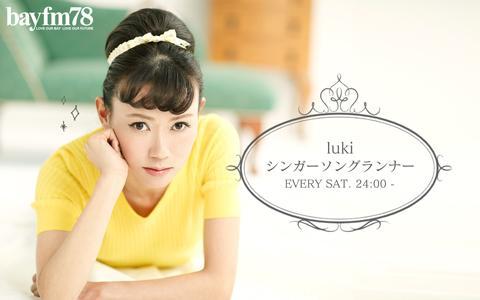 luki シンガーソングランナー