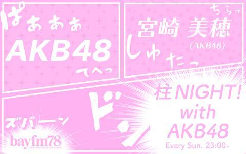 柱NIGHT! with AKB48