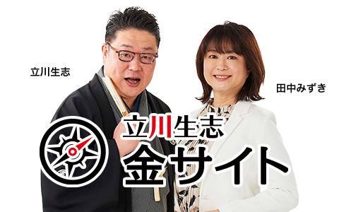 立川生志 金サイト