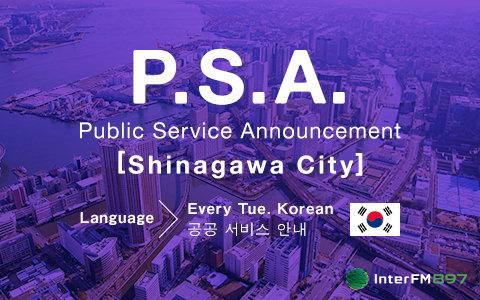 Shinagawa Info. (Korean)