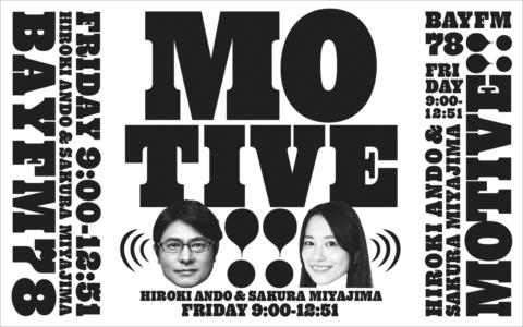 MOTIVE!!(2)