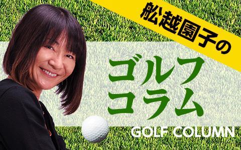 舩越園子のゴルフコラム