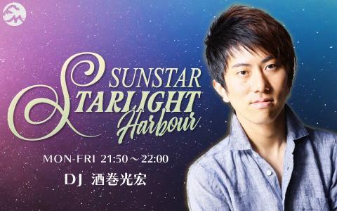 SUNSTAR STARLIGHT HARBOUR
