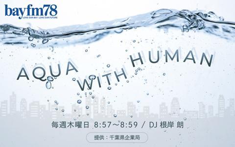 AQUA WITH HUMAN