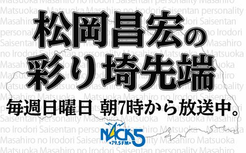 松岡昌宏の彩り埼先端