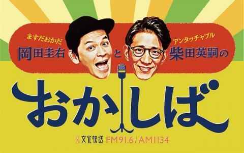 ますだおかだ・岡田圭右とアンタッチャブル・柴田英嗣のおかしば