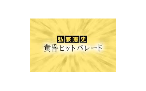 弘兼憲史 黄昏ヒットパレード