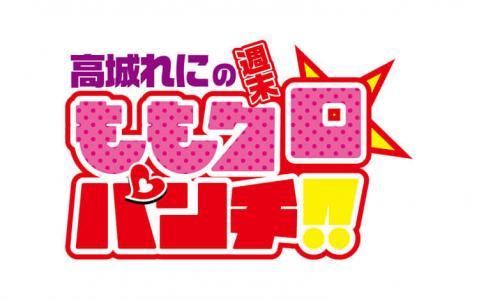 高城れにの週末ももクロ☆パンチ!!