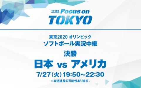 東京2020オリンピック ソフトボール実況中継 決勝 日本vsアメリカ