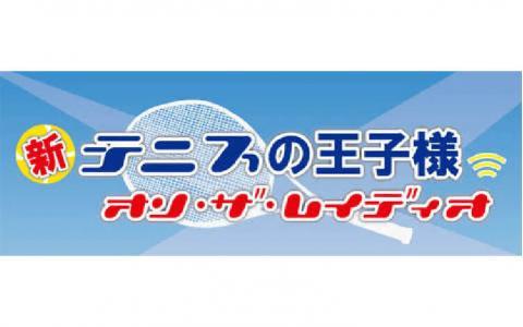 新テニスの王子様 オン・ザ・レイディオ