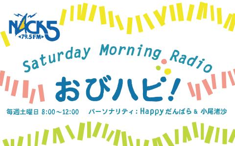 Saturday Morning Radio おびハピ! Part1