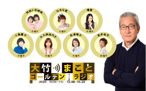 大竹まこと ゴールデンラジオ!