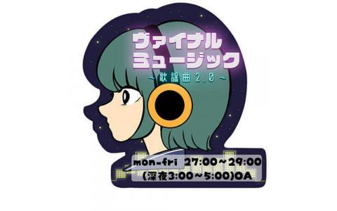 ヴァイナル・ミュージック~歌謡曲2.0~