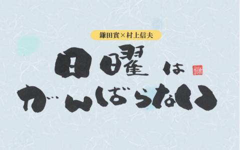 鎌田實×村上信夫 日曜はがんばらない