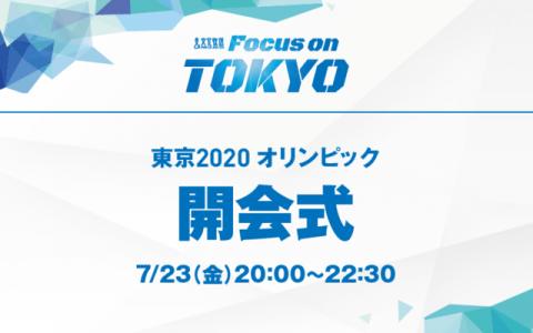 東京2020オリンピック 開会式