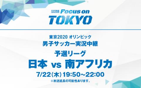東京2020オリンピック 男子サッカー実況中継 予選リーグ 日本vs南アフリカ
