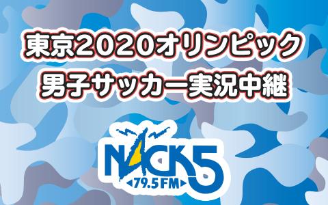 東京2020オリンピック 男子サッカー実況中継 予選リーグ:日本 vs 南アフリカ