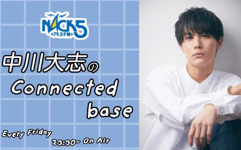 中川大志のConnected base