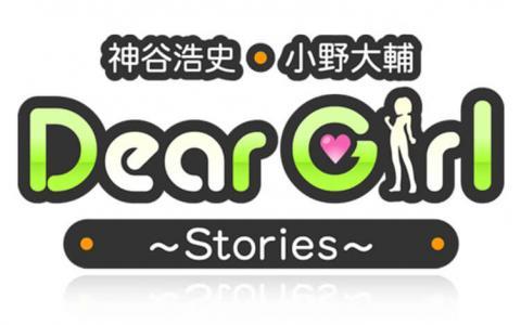 神谷浩史・小野大輔のDear Girl~Stories~