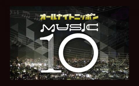 オールナイトニッポン MUSIC 10(23時台)